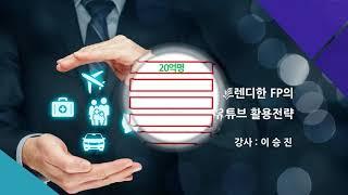 FP클라우드 2019년 11월 3주 교육소개