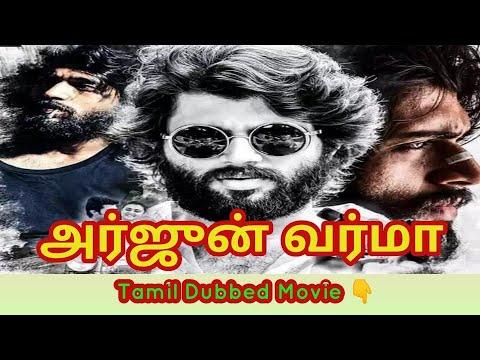 Arjun Varma (2021) Full Movie Watch Online