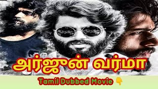 Arjun Verma Tamil Dubbed Full Movie   Arjun Reddy Telugu Movie in Tamil Dubbed   Vijay Deverakonda
