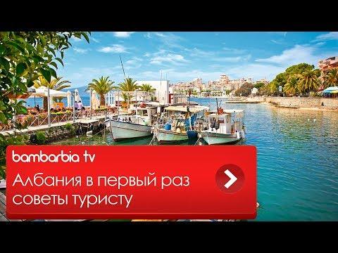Албания в первый раз. Отзывы Албания