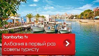 видео Албания