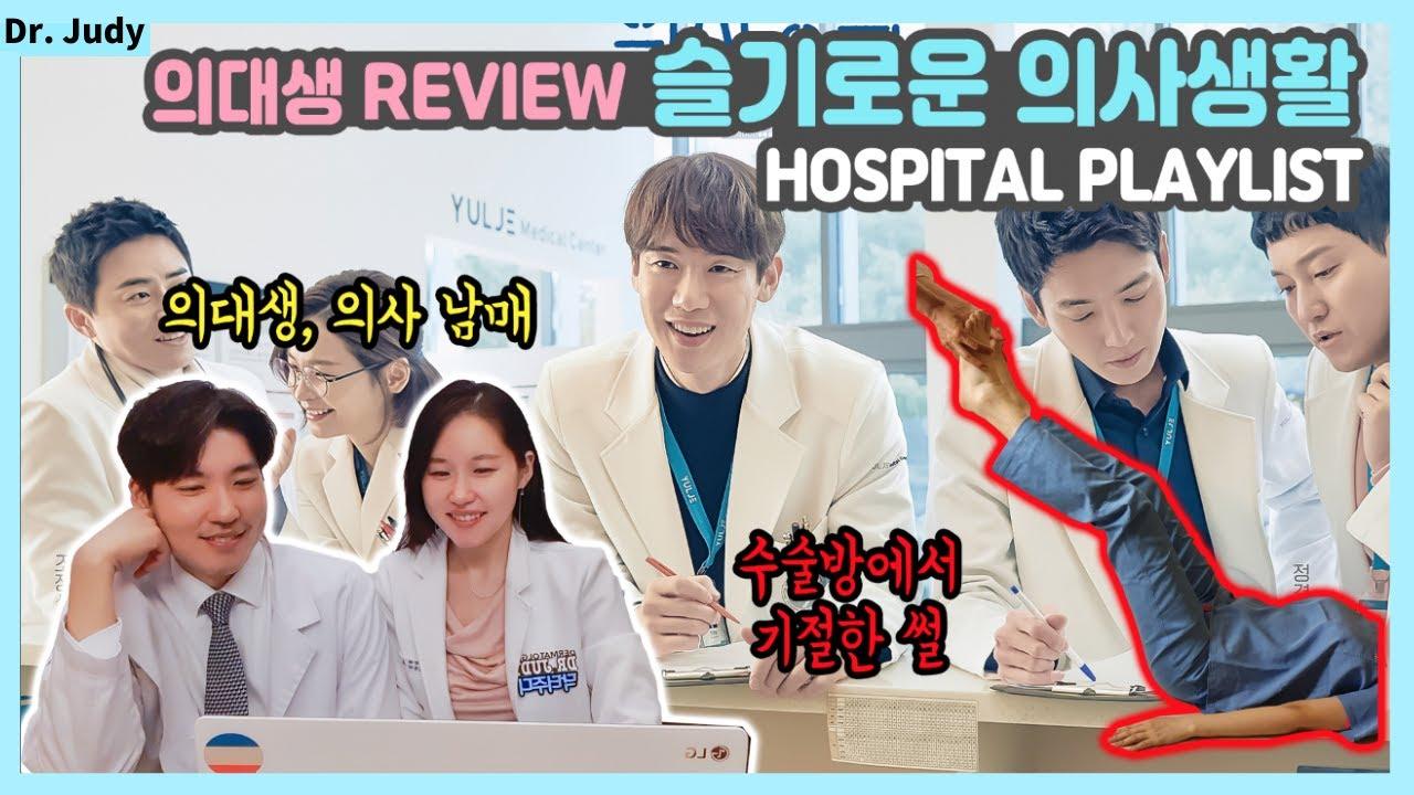 슬기로운 의사생활 리뷰 1~7화ㅣ학생 의사생활 실제 드라마 같을까? 진짜❗의사, 의대생 남매👩⚕️👨⚕️반응ㅣ의대생 의학드라마 리뷰 Korean Medical Student