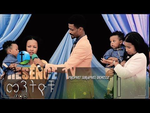 መንታ ልጅ ለምትፈልጉ....ነቢይ ሱራፌል ደምሴ| Presence TV | 11-Mar-2019 thumbnail