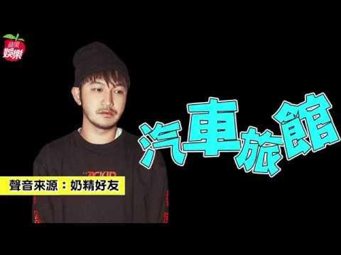 【獨家】KID招認偷吃D奶直播主 帶進許維恩愛巢滾床 | 台灣蘋果日報