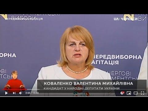 Людмила Коваленко: ВАЛЕНТИНА КОВАЛЕНКО, кандидат по 198 округу, на Суспільному