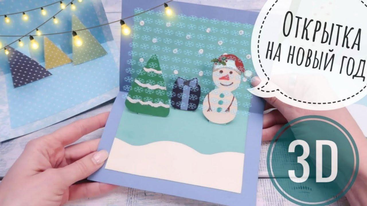 Новогодняя открытка 3d. Делаем открытку на новый год своими руками. Очень просто!