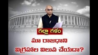 AP is the Looser | Galla Jayadev in His No Cofidence Motion Speech | Mentions Bharat Ane Nenu Movie