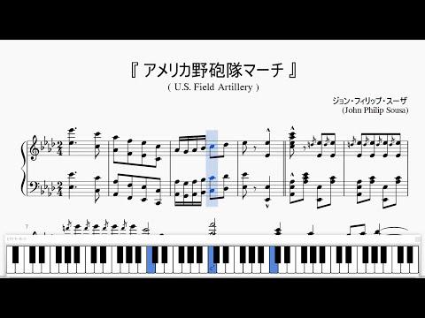 『アメリカ野砲隊マーチ』(The U.S. Field Artillery March)(ピアノ楽譜)