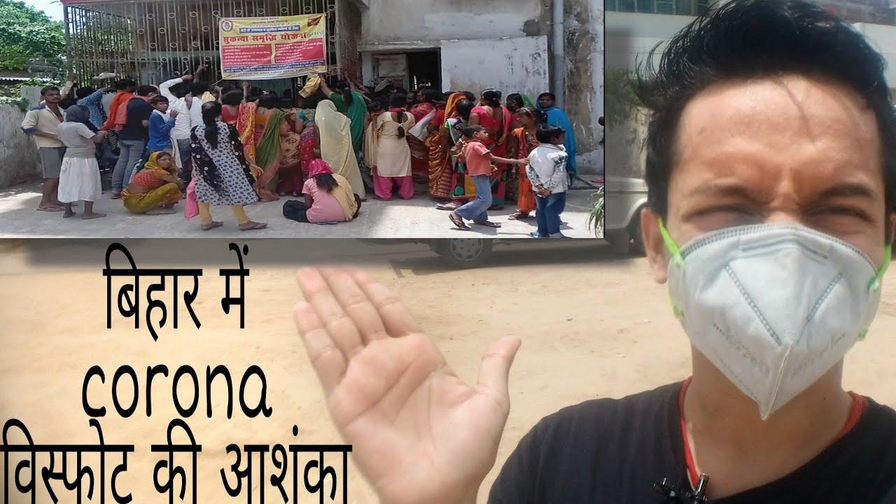 बिहार में कोरोना विस्फोट की आशंका | Lakhisarai | Bihar during unlock 1.0 | Lakhisarai Vlog | लखीसराय