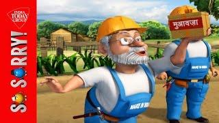 So Sorry: Modi's land acquisition bill