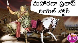 Maharana Pratap Biopic by Prashanth in Telugu Biography Inspiring Real Story of Indian Hero History