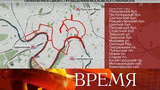 В столице ограничат движение в связи с проведением Московского марафона.