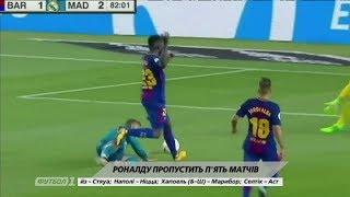 Футбол NEWS от 15.08.2017 (10:00) | Дубль Коноплянки, дисквалификация Роналду