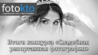 Итоги фотоконкурса «Свадебная репортажная фотография» на сайте fotokto.ru