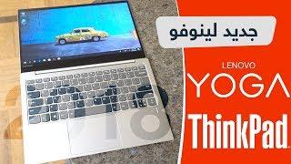 استعراض لابتوبات لينوفو الجديدة : ثينك باد X1 اكستريم - YOGA C930 والمزيد