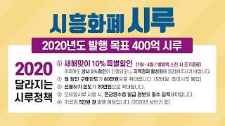 [언론브리핑]2020년도 시흥화폐 시루 운영 계획