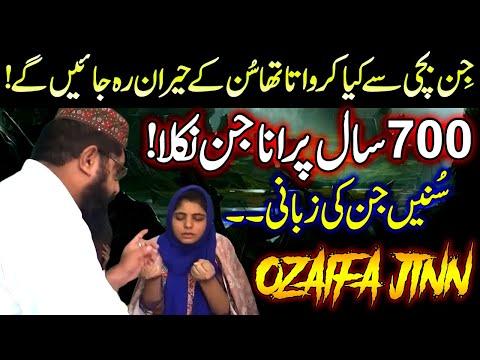 Muslim ozaifa jinn 700 year old Hazri at patriata shareef