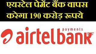 Airtel Payments Bank To Return Rs  190 Crore Cooking Gas Subsidy