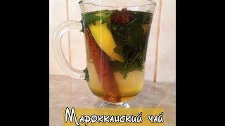 ☕ Как сделать марокканский чай. Рецепт марокканского чая