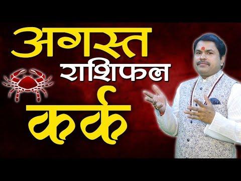Kark Rashi August 2019   Cancer Horoscope   Best Astrologer   Arvind Tiwari