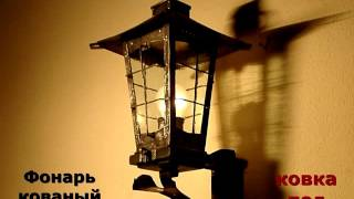 5 Ковані ліхтарі та настінні світильники , зразки кування і варіанти в Дніпропетровську