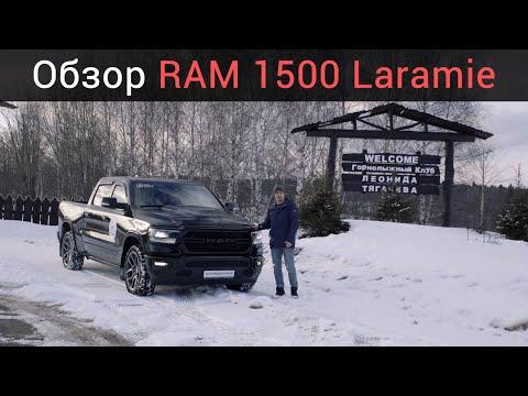 2019 DODGE RAM 1500 LARAMIE обзор. Тест драйв Рам 1500 ЛАРАМИ 2019 с полноценным кузовом на русском.