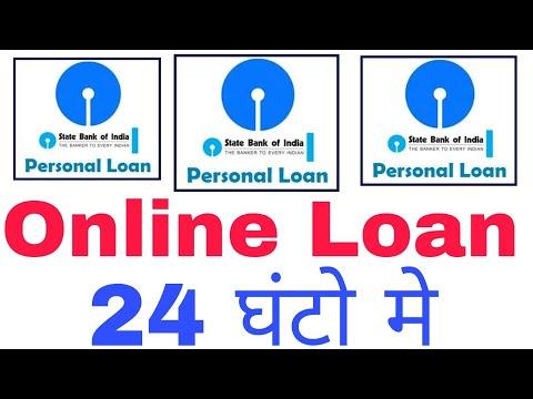 How To Get Online Loan   Sbi Loan   Personal Loan   Fast Loan   Get Loan