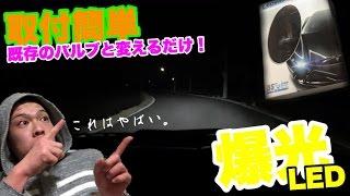 【取付簡単・車検対応】HIDより明る・・・すぎるLEDバルブがやってきた! thumbnail