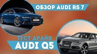 Обзор AUDI RS7 Performance 2016.  Тест-драйв AUDI Q5 2017.  Часть 2.