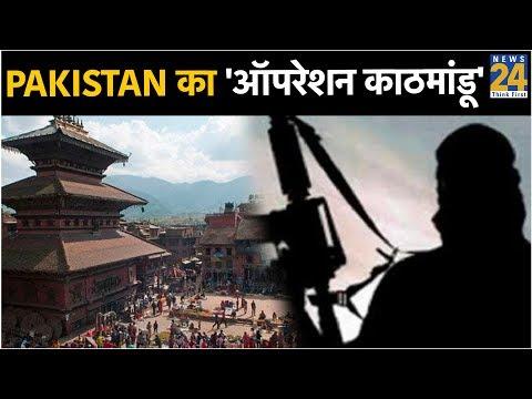 Pakistan का 'ऑपरेशन काठमांडू', निशाने पर अयोध्या