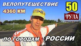 50   Велопутешествие по России Путешествие счастливого человека Не туристы