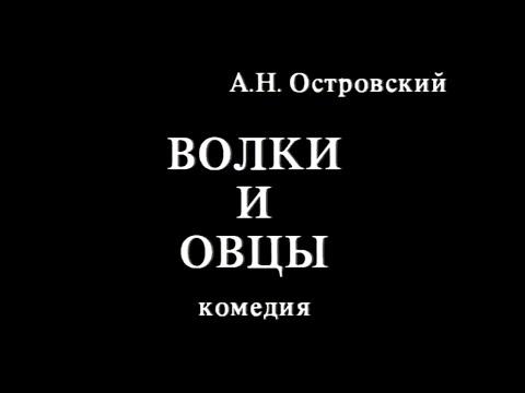 Волки и овцы. Часть 1. Мастерская Петра Фоменко