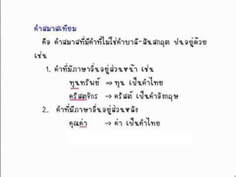 ภาษาไทย ติว ม.3 สอบเข้า ม.4 คำสมาส โดย อ.ณภัชชา