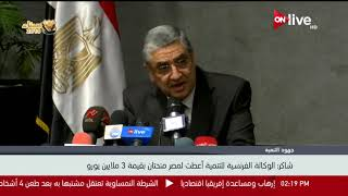 وزير الكهرباء: الوكالة الفرنسية للتنمية أعطت لمصر منحتان بقيمة 3 ملايين يورو