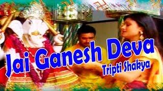 Jai Ganesh Deva ( Aarti ) with Lyrics| Ganesh Ji Ki Aarti | by Tripti Shakya
