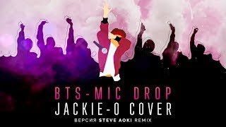 BTS - MIC Drop [Steve Aoki Remix] (Jackie-O RUS Cover)