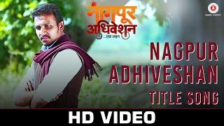 Download Hindi Video Songs - Nagpur Adhiveshan - Title Song | Nagpur Adhiveshan - Ek Sahal | Amol Tale & Various Artists