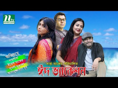 Bangla Natok: Eid Vacation | Noushaba, Iresh, Subarna, Asaduzzaman Nur | New Bangla Natok