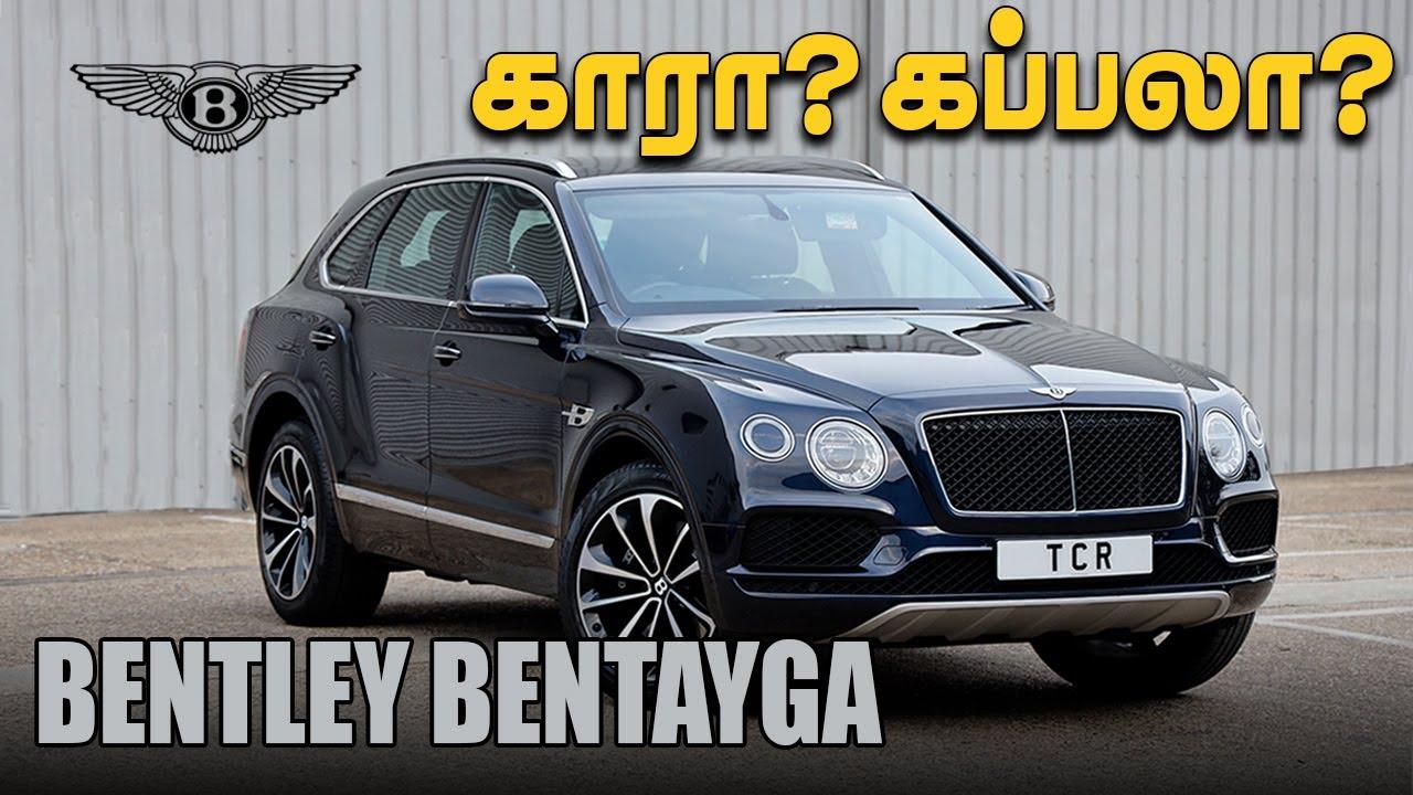 Download Bentley Bentayga SUV £175,000 தமிழில் Tamil Car review #KuttiHari #TCR #Tamilreview #Bentley #தமிழ்