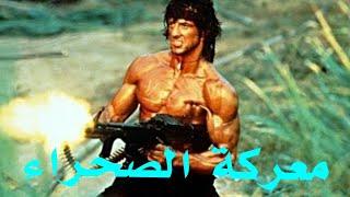 رامبو معركة الصحراء زوار اجينا زحوف 💪✌مقطع حماسي❤