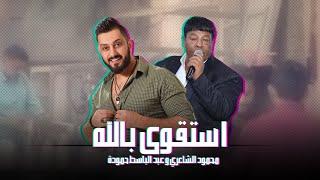 محمود الشاعري و عبد الباسط حمودة - استقوى بالله ( فيديو كليب حصري) 2018