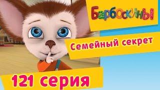Барбоскины - 121 серия. Семейный секрет. Мультфильм.
