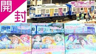 【開封】伊豆箱根鉄道3000系 「ラブライブ!サンシャイン!!」 ラッピング電車    Bトレインショーティー   鉄道模型