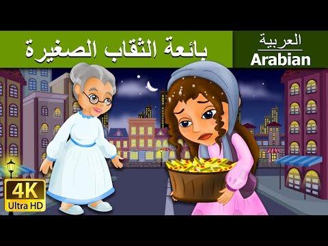 بائعة الثقاب الصغيرة | قصص اطفال | قصص عربية | قصص قبل النوم | حكايات اطفال | Arabian Fairy Tales