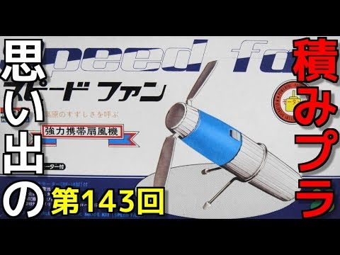 143 高原のすずしさを呼ぶ強力携帯扇風機 スピードファン   『ARII ポケットファン』