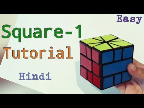 Square 1 Tutorial Very easy | In Hindi