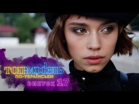 Топ-модель по-украински. Выпуск 17. 22.12.2017