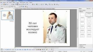 Создание интерактивной презентации(, 2012-01-20T19:04:40.000Z)