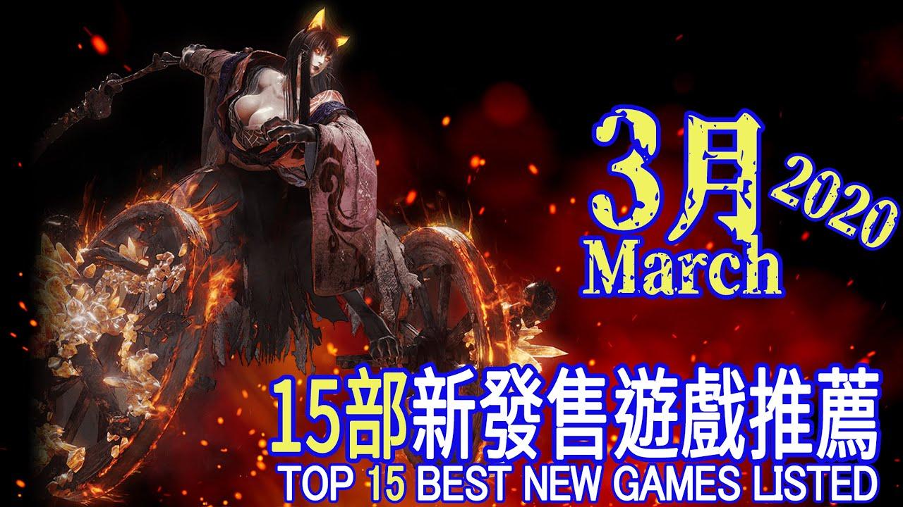 3月(2020)15部新上市遊戲推薦情報(中文高畫質)|TOP 15 BEST NEW GAMES LISTED IN MARCH 2020|STADIA PC PS4 XBOX NS VR - YouTube