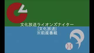 ラジオ 野球中継 オープニング集【関東キー局】
